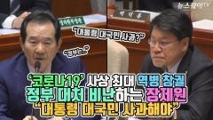 """'코로나19' 사상 최대 역병 창궐…장제원 """"대통령 대국민 사과해야"""""""