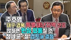 """[뉴스웨이TV]주호영 """"대구·경북 특별재난지역 선포 안하면 민심 요동칠 것""""···정세균 """"잘 검토해 결정"""""""