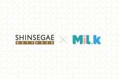 블록체인 프로젝트 밀크-신세계면세점 파트너십 맺어
