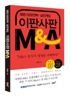 한국M&A거래소 '이판사판M&A' 출간···실전 내용 담은 에세이 형식