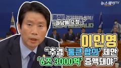 """이인영 """"추경 '통큰 합의' 제안…'6조 3000억' 증액돼야"""""""