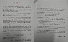 """박순자 의원 운전기사의 양심고백…""""도둑질 강요"""""""