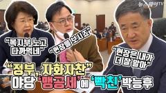 """""""정부, 자화자찬"""" 야당 '맹공세'에 '빡친' 박능후"""