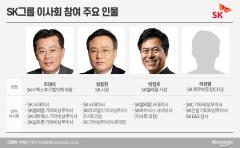 SK그룹 이사회 이끄는 4인방…조대식·장동현·박정호·이성형