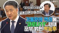 기동민의 격려에 '코로나19' 사태 포부 밝힌 박능후
