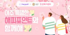 SM C&C헤이폴-해피포인트, 포인트 전환 서비스 '맞손'