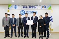 순천대, 전남정보문화산업진흥원과 업무협약 체결
