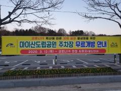 진안군, 마이산도립공원 주차장 무료개방