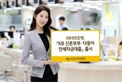 KB국민은행, 'KB 신혼부부·다둥이 전세자금대출' 출시