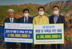 전남농협, 전남도에 코로나19 극복 성금 8천만 원 전달