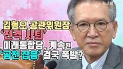 김형오 공관위원장 '전격 사퇴'…미래통합당 계속된 '공천 잡음' 결국 폭발?