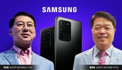 삼성 '갤S20' 해외영업 본격화···이상철·홍현칠 부사장 뛴다