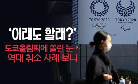 '이래도 할래?' 도쿄올림픽에 쏠린 눈…역대 취소 사례 보니