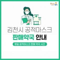 김천시, 공적마스크 약국별 판매시간 안내