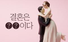 결혼은 ○○이다