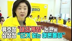 """[뉴스웨이TV]류호정 '대리게임' 논란에 심상정 """"근거 없는 여론몰이"""""""