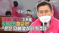 """결국 선대위원장 맡은 황교안 """"혼신 다해 앞장서 뛰겠다"""""""