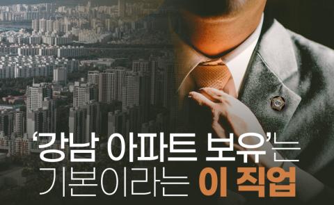 '강남 아파트 보유'는 기본이라는 이 직업