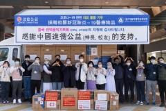 중국 가톨릭단체, 대구가톨릭대병원에 의료용품 기증해
