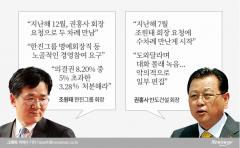 조원태 vs 권홍사, 명예회장 언급 쟁점…7월이냐 12월이냐