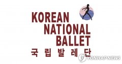 국립발레단, 58년 만에 정단원 첫 해고…초강수 둔 배경은?