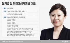 박현주 회장의 깜짝 선택 윤자경, 이번엔 여의도 입성 가시권