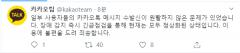 """카카오톡, 올해 세 번째 장애…""""긴급점검 후 정상화"""""""
