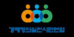 """경실련 """"민주·통합당 공천 확정자 4명 중 1명꼴로 전과"""""""