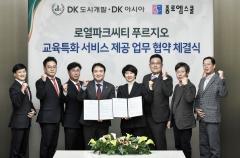 DK도시개발·DK아시아, 종로엠스쿨과 교육특화 서비스 협약
