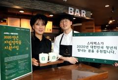 스타벅스, 청년 꿈 지원 '보호종료청년' 모집