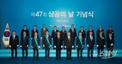 제47회 상공의 날 기념식