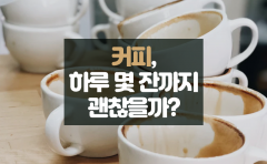 커피, 하루 몇 잔까지 괜찮을까?