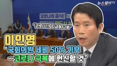 """이인영 """"의원 세비 50% 기부…코로나 극복에 헌신할 것"""""""