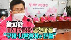 """황교안, 미래한국당 공천파동에 """"구태·나쁜정치와 단절"""""""