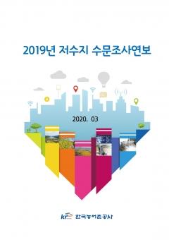 농어촌공사, '2019년 저수지 수문조사연보' 발간