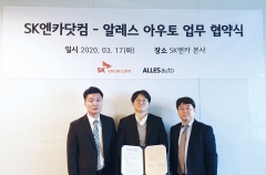 SK엔카닷컴-알레스 아우토, '보증수리 서비스' 맞손
