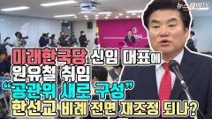 """[뉴스웨이TV]미래한국당 신임 대표에 원유철 """"공관위 새로 구성""""···한선교 비례 전면 재조정 되나?"""