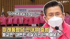 """미래통합당 선대위 출범…황교안 """"대한민국 살리는 선택 해달라"""""""