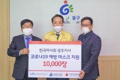 마사회 광주지사, 광주 동구청에 마스크 1만 장 전달