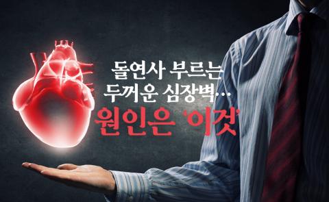 돌연사 부르는 두꺼운 심장벽…원인은 '이것'