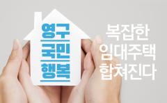 '영구·국민·행복' 복잡한 임대주택 합쳐진다