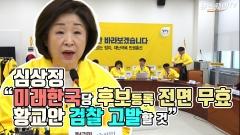 """[뉴스웨이TV]심상정 """"미래한국당 후보등록 전면 무효···황교안 검찰 고발할 것"""""""