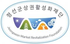 정선군 상권 활성화 재단 CI 교체