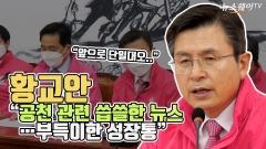 """황교안 """"공천 관련 씁쓸한 뉴스…부득이한 성장통"""""""