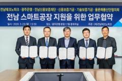 전남테크노파크, 스마트공장 기술금융지원 업무협약 체결