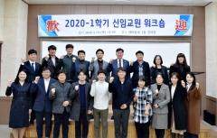 순천대, '2020학년도 1학기 신임교원 워크숍' 개최