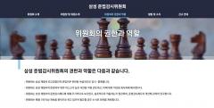 """삼성 준법감시위, 홈페이지 개설···""""신고·제보 접수"""""""
