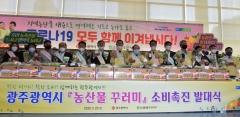 농협광주본부, 광주광역시와 함께 지역 농업인 돕기 나서
