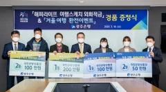 광주은행, '여행스케치 외화적금 출시기념' 이벤트 경품 증정