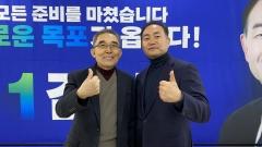 목포 김원이 민주당 후보, 후원회장에 '김무영 원장' 추대